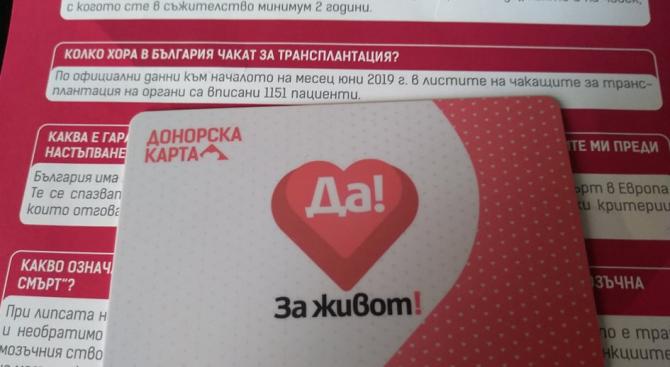 """Доброволци на БЧК ще раздават донорски карти пред Народния театър """"Иван Вазов"""""""