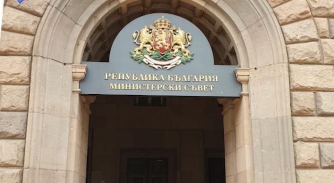 Министерският съвет прие решение за одобряване на законопроект за изменение