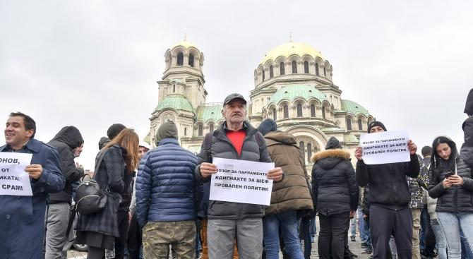 Десетки хора протестират пред Народното събрание срещу избора на Валери