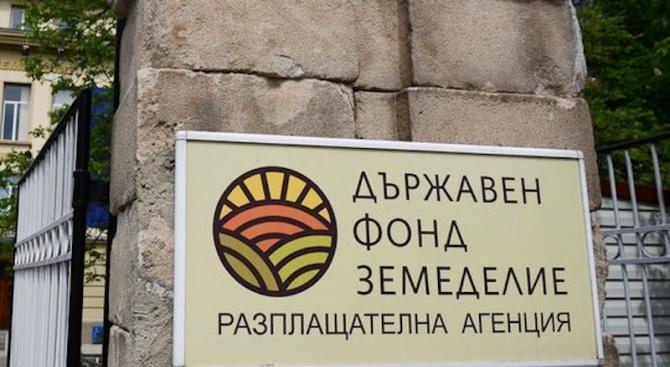 Община Банско сключи договор с Държавен фонд земеделие по Програмата
