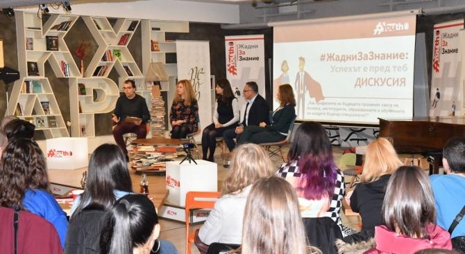 Успешни предприемачи и творци вдъхновиха професионалното бъдеще на 140 младежи