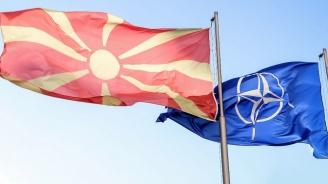 Северна Македония става членка на НАТО през януари