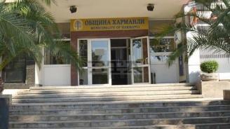 Община Харманли е отличена за партньорство на администрацията с гражданите