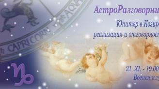 Юпитер и звездната карта на българите през 2020-та