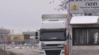 Шофьори блокираха границата ни с Турция
