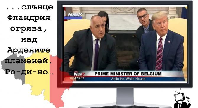 Как ще ни стигнат… белгийците?