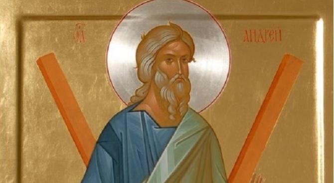 Почитаме паметта на свети апостол Андрей Първозвани