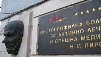 """От """"Пирогов"""" разкриха подробности за състоянието на пострадалите работнички от """"Арсенал"""""""