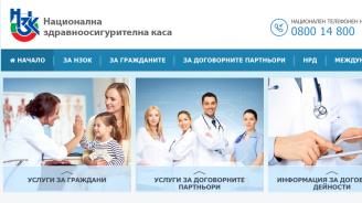 НЗОК предоставя на своя сайт бърз достъп за ползваните здравни услуги