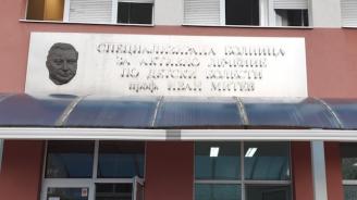 Спряха приема на деца в интензивното в столичната педиатрична болница