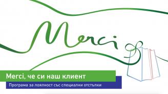 """Банка ДСК пуска нова програма за лоялност """"Merci"""""""
