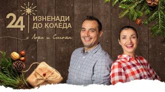 """""""24 изненади до Коледа"""" - готви, играй и спечели подарък за празниците"""