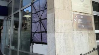 """Вандали атакуваха администрацията на столичния район """"Лозенец"""""""