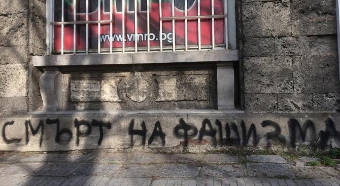Вандали обезобразиха клуб на ВМРО
