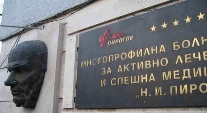 """100 души минаха през Спешното на """"Пирогов"""""""