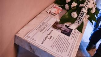 В тесен семеен кръг погребват Стефан Данаилов