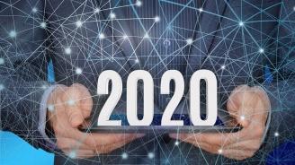 2020 година ще е високосна