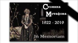 Поклонението пред Стоянка Мутафова ще бъде на рождения ден на Стефан Данаилов