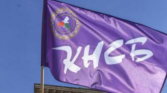КНСБ организира форум за ограничаване на недекларираната заетост