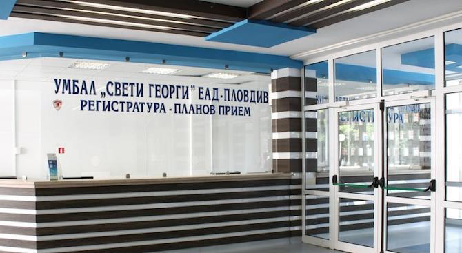 """Пожар е горял в УМБАЛ """"Свети Георги"""" в Пловдив"""