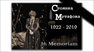 Днес се прощаваме със Стоянка Мутафова