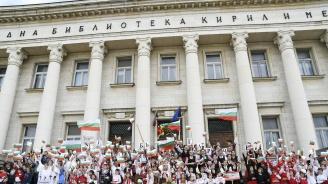 """Националната библиотека """"Св.св. Кирил и Методий"""" отбелязва 141 години от създаването си"""