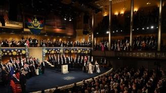 Връчиха Нобеловите награди
