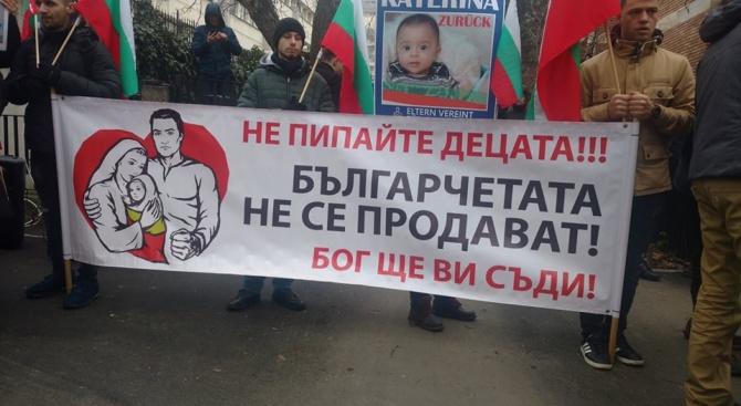 Протест пред германското посолство: Българчетата не се продават, върнете Катерина!