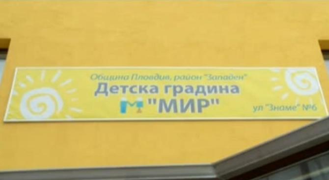"Напрежение между родители и ръководство в ДГ ""Мир"" в Пловдив"