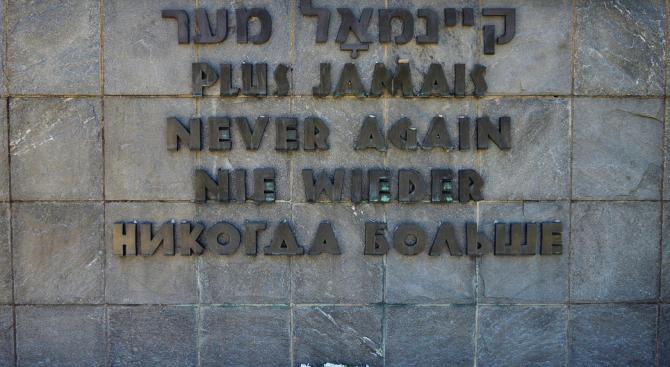 Световните лидери положиха венци в памет на жертвите на Холокоста