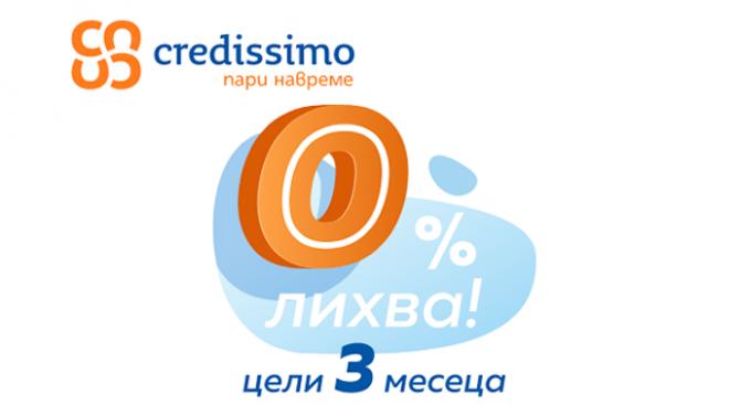 Първи безлихвен заем на вноски от Credissimo: цели 3 месеца с 0% лихва