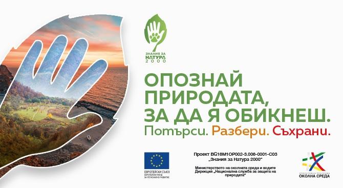 """""""Опознай природата, за да я обикнеш"""": Разширяване на знанията за управление на мрежата Натура 2000 в България"""""""