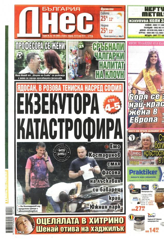 България днес: Екзекутора катастрофира