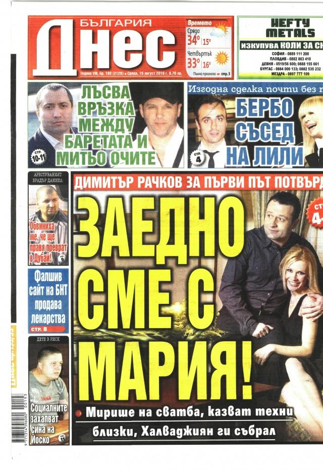 България днес: Димитър Рачков: Заедно сме с Мария