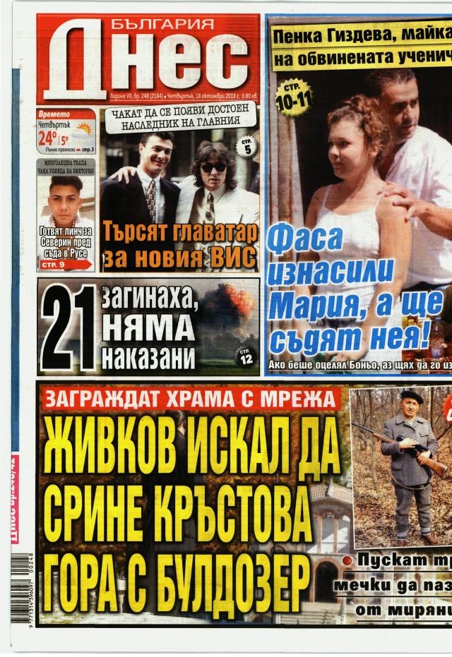 България днес: Живков искал да срине Кръстова гора в булдозер