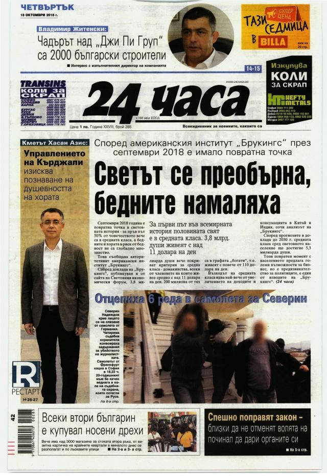 24 часа: Всеки втори българин е купувал носени дрехи