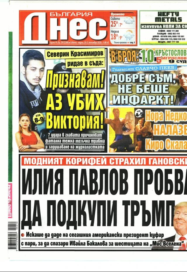 България днес: Модният корифей Страхил Гановски: Илия Павлов пробва да подкупи Тръмп