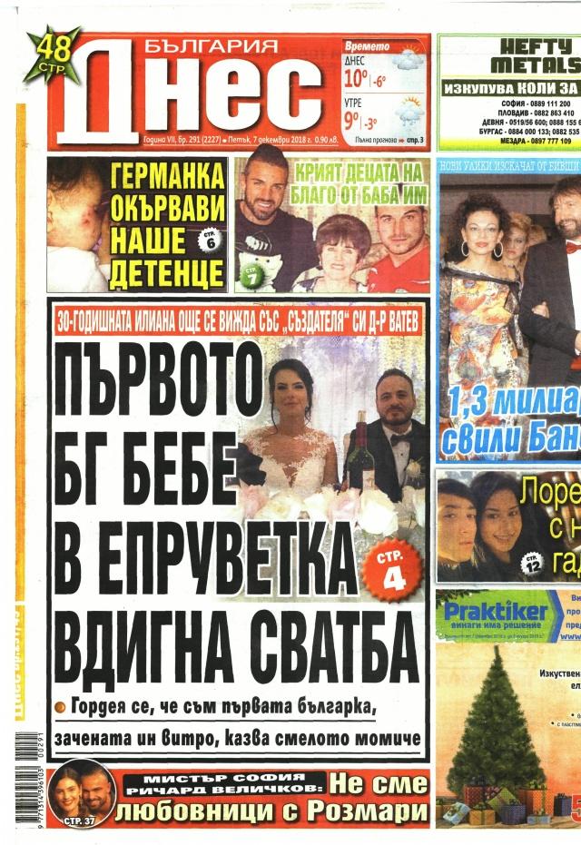 България днес:  Първото БГ бебе в епруветка вдигна сватба