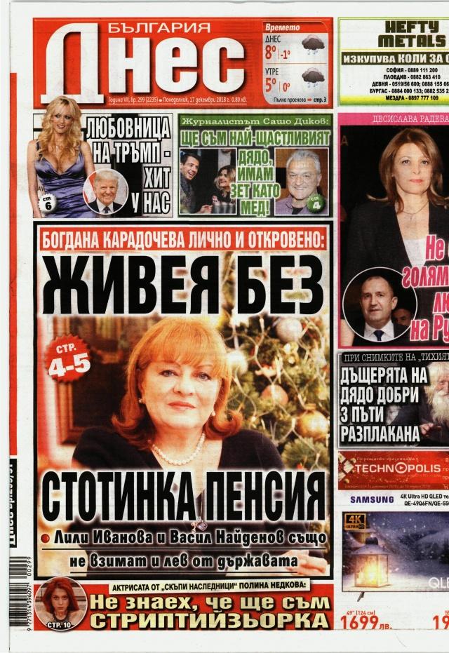 България днес: Любовница на Тръмп хит у нас