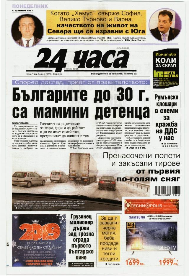 24 часа: Българите до 30 г. са мамини детенца
