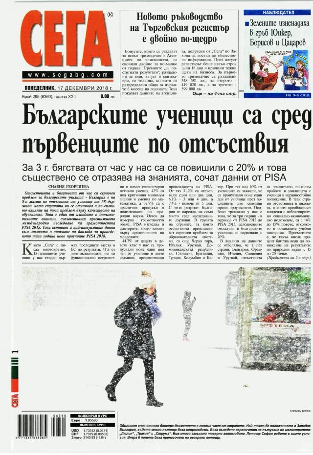 Сега: Българските ученици са сред първенците по отстъствия