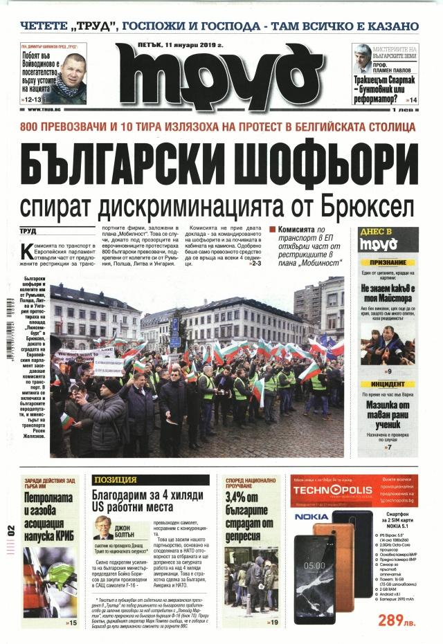 Труд: Български шофьори спират дискриминацията от Брюксел