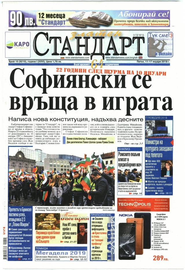 Стандарт: Софиянски се връща в играта