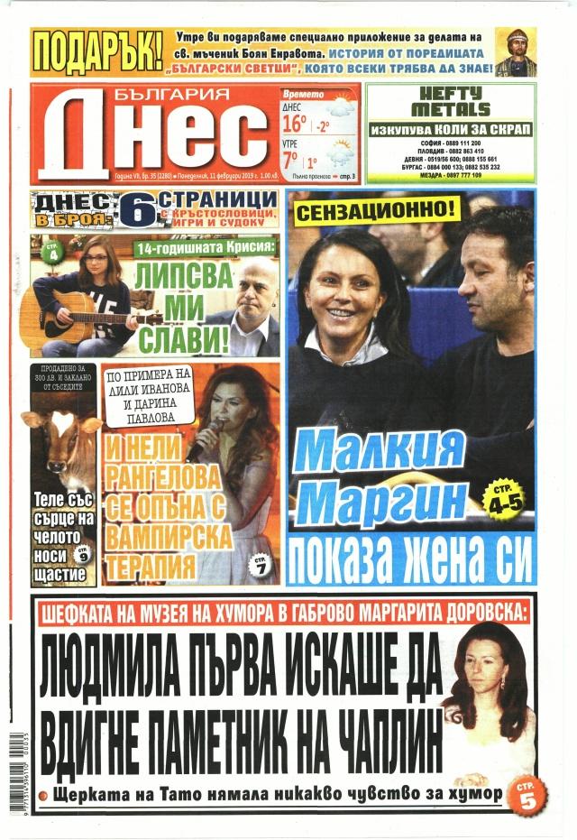 България днес: Малкия Маргин показа жена си