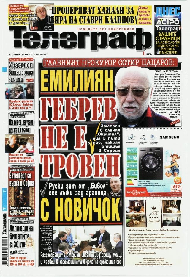 Телеграф: Емилиян Гебрев не е отровен с Новичок