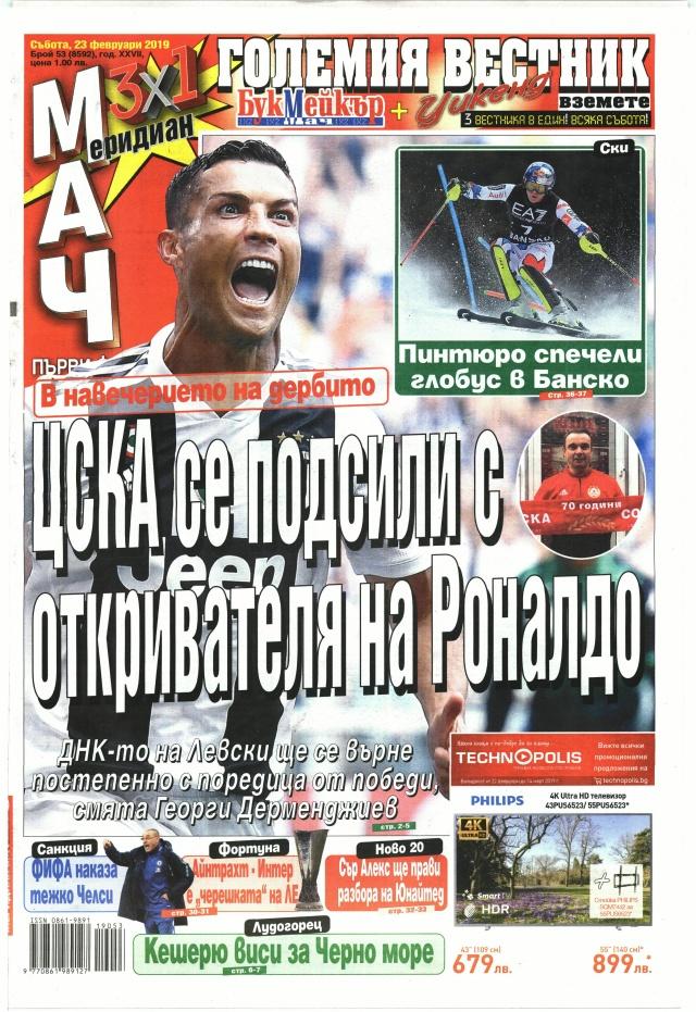 Меридиан мач: Пинтюро спечели глобус в Банско