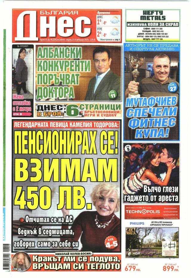 България Днес: Легендарната певица Камелия Тодорова: Пенсионирах се! Взимам 450 лв.
