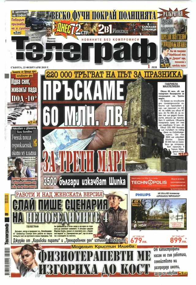 Телеграф: Пръскаме 60 млн. лв. за Трети март