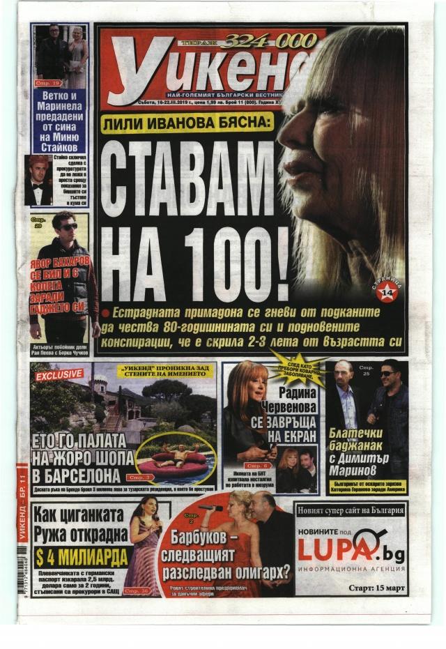Уикенд: Лили Иванова бясна: Ставам на 100!