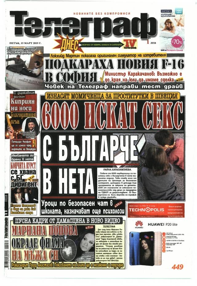 Телеграф: 6000 искат секс с българче в нета